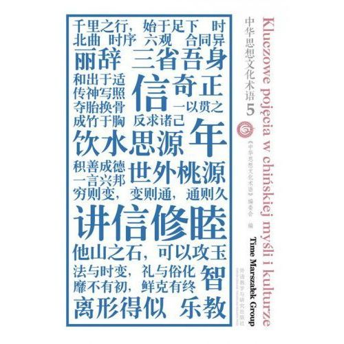 Kluczowe pojęcia w chińskiej myśli i kulturze Tom 5