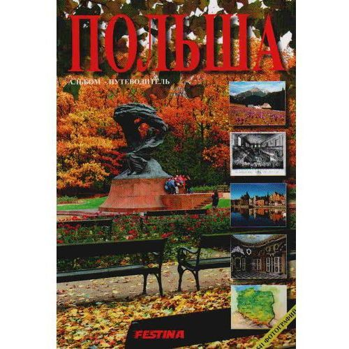 Polska 541 fotografii. Wersja rosyjska, oprawa broszurowa