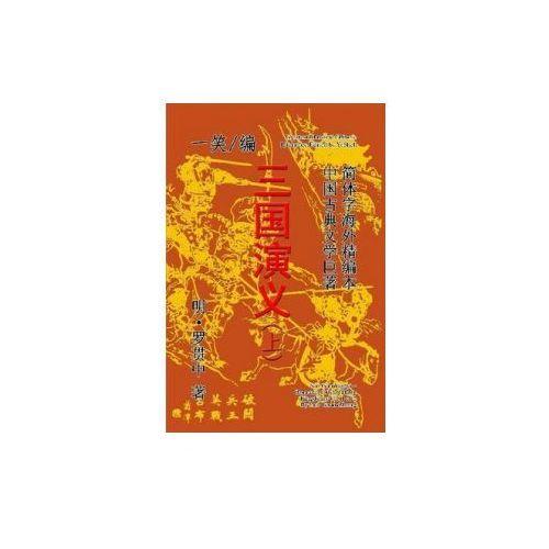 Romance of the Three Kingdoms (San Guo Yan-Yi), Vol. 1 of 2