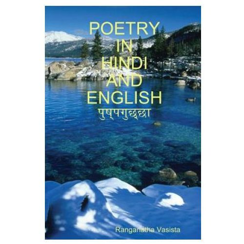 Poetry in Hindi and English